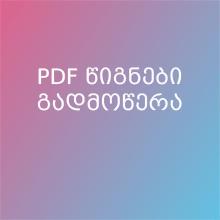 PDF წიგნების გადმოწერა