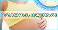 ორსულობის კალენდარი