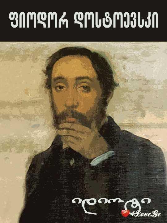 ფიოდორ დოსტოევსკი - იდიოტი