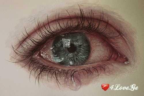 თვალები (თავი 1)