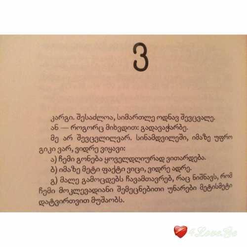 ციტატები წიგნებიდან #8