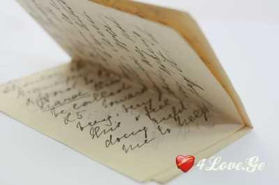 ...და მე, შემიყვარდი შენ. (1)