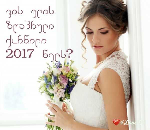 2017 წლის საქორწინო ჰოროსკოპი: ვის ელის ზღაპრული ქორწილი