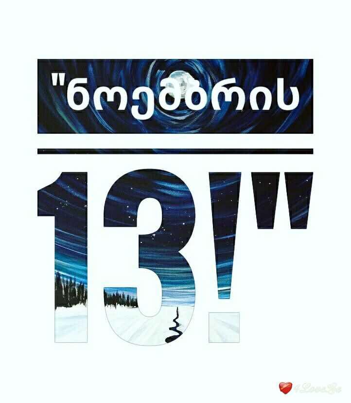 ნოემბრის 13 (დასასრული)
