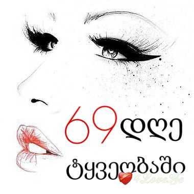 69 დღე ტყვეობაში ( თავი 3)
