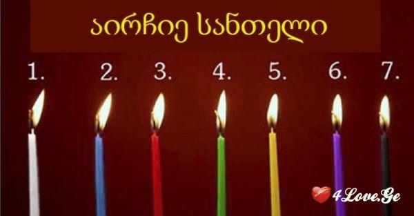 აირჩიეთ სანთელი და გაიგეთ, რა სურს თქვენს ეგოს