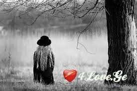 სიყვარული რომელიც არასდროს დასრულდება