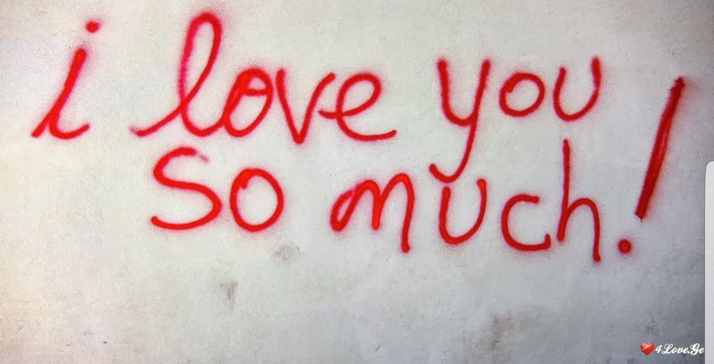 მიყვარხარ ისევ და ისევ