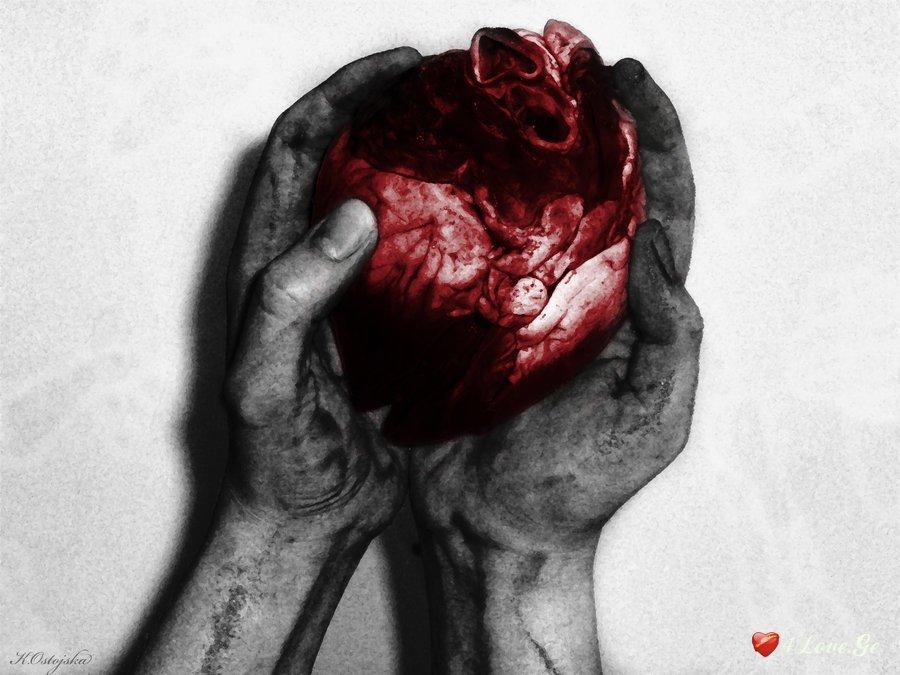 გული ცემდა