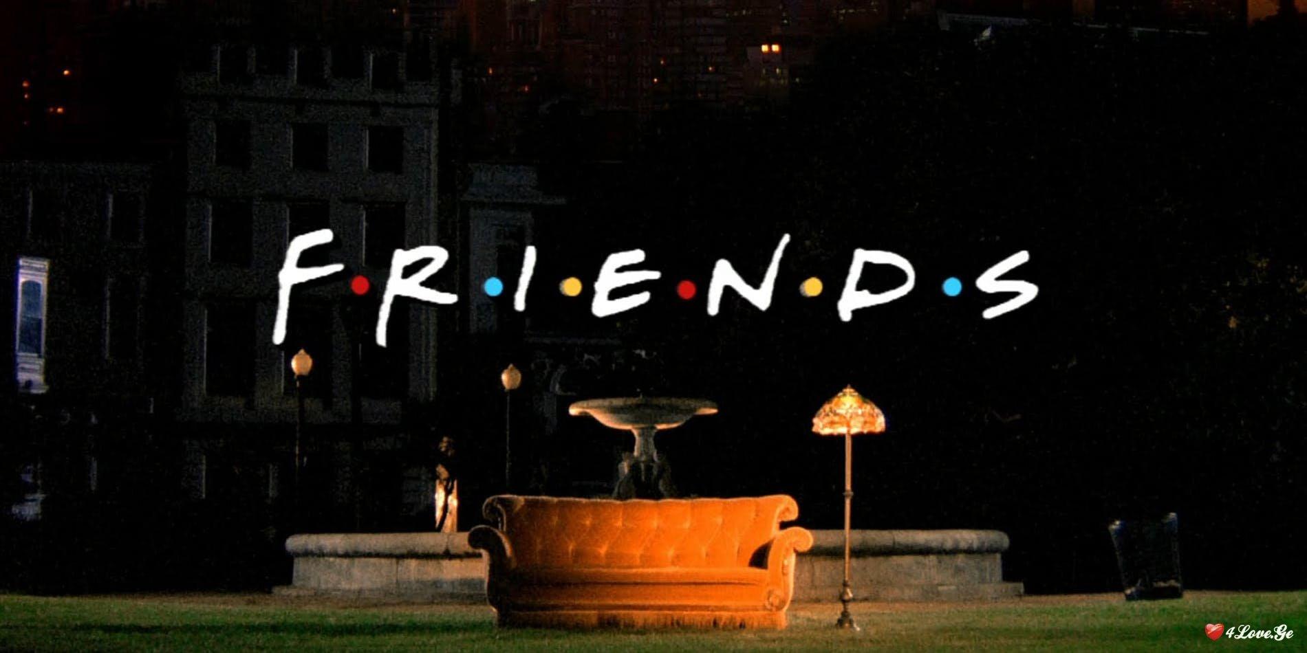 მეგობრობა