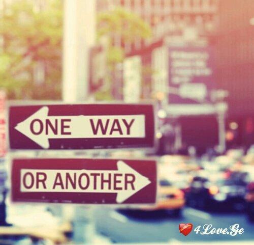 ორი გზა და ერთი კარი