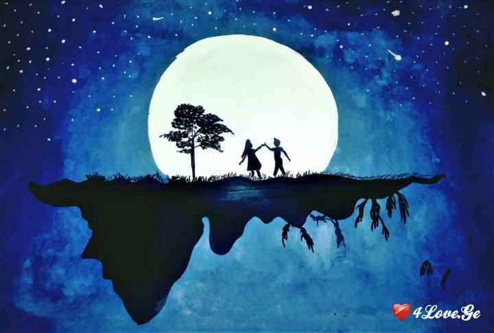 მთვარე მიყვარს