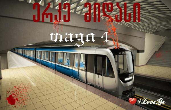 ერკე მიდასი - მეტრო (4)