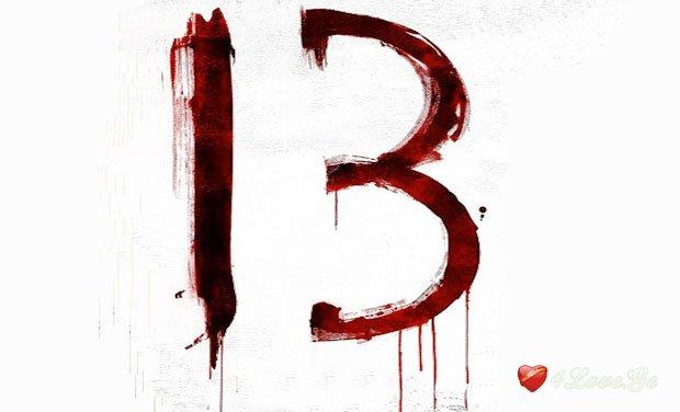 13  (ცა-მე-ტი) (+18 სრულად)