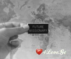 მომავლის გეგმები
